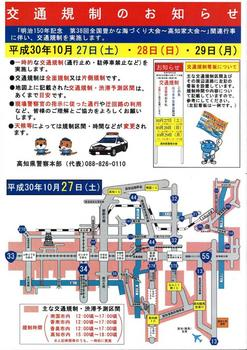 高知県警察 交通規制図 181027.jpg