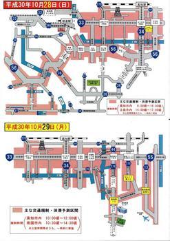 高知県警察 交通規制図 181028-29.jpg